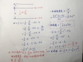 电和磁 - 电容和场能