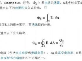 电和磁 - 电通量和高斯定律